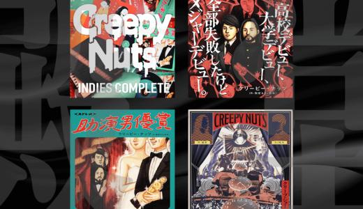 R-指定&CReepy Nutsのおすすめの曲は?厳選人気ランキング10選【隠れた名曲】