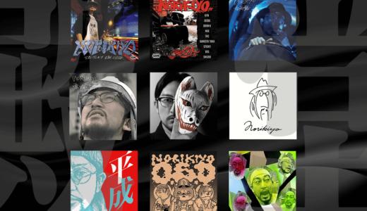 NORIKIYO(ノリキヨ)のおすすめの曲は?厳選人気ランキング10選【隠れた名曲】