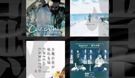 CHICO CARLITO(チコ・カリート)のおすすめの曲は?厳選人気ランキング10選【隠れた名曲】