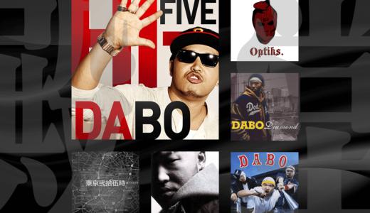 DABO(ダボ)のおすすめの曲は?厳選人気ランキング10選【隠れた名曲】