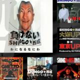 SHINGO★西成(シンゴにしなり)のおすすめの曲