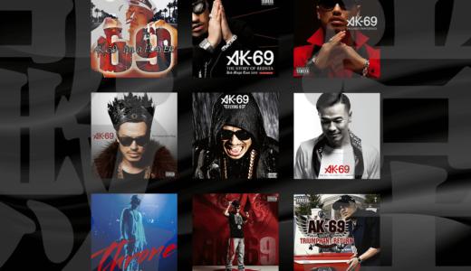 AK-69のおすすめの曲は?厳選人気ランキング10選【隠れた名曲】