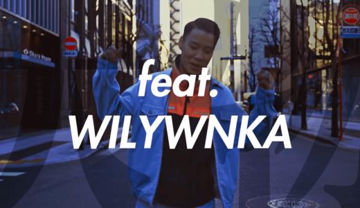 WILYWNKA(ウィリーウォンカ)がフィーチャリングしているおすすめの曲は?厳選人気ランキング10選【隠れた名曲】