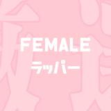 日本人女性ラッパーおすすめ