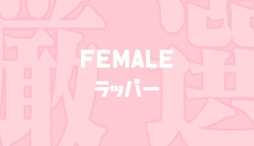 日本人女性ラッパーおすすめ人気ランキング厳選28選【2021年最新版】