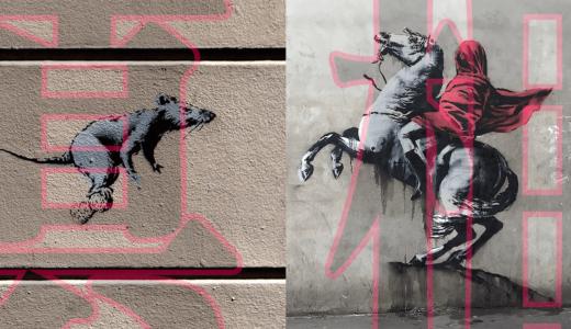 バンクシー(Banksy)とは?一体何者なのか?