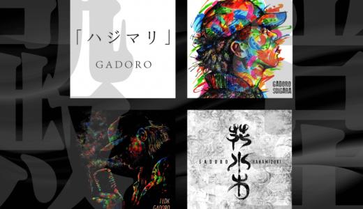GADOROのおすすめの曲は?厳選人気ランキング10選【フューチャリング含む】