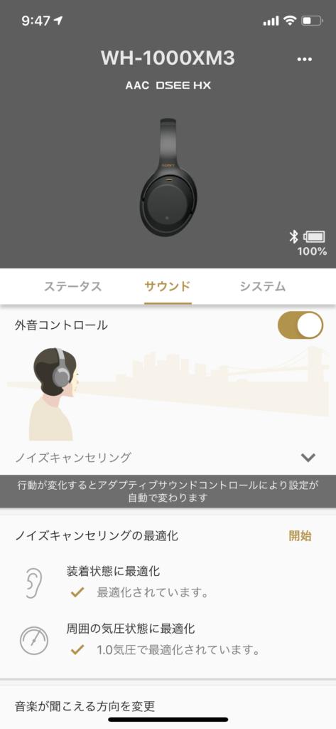 WH-1000XM3専用アプリ