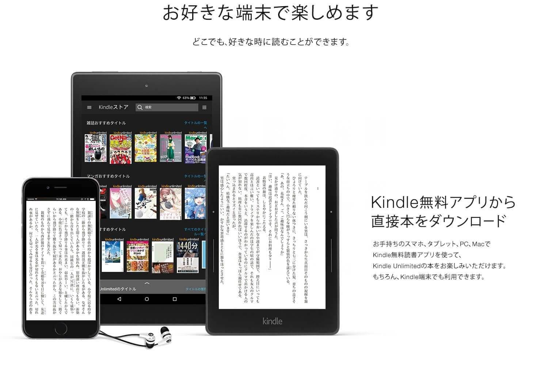 Amazon Kindle Unlimitedは様々なデバイスで読める