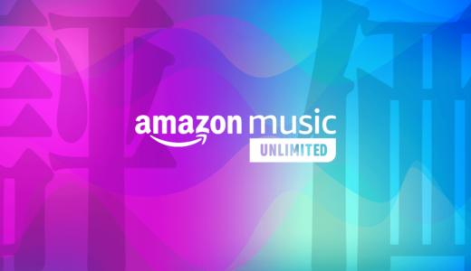 Amazon Music Unlimitedはプライム会員におすすめのサブスク