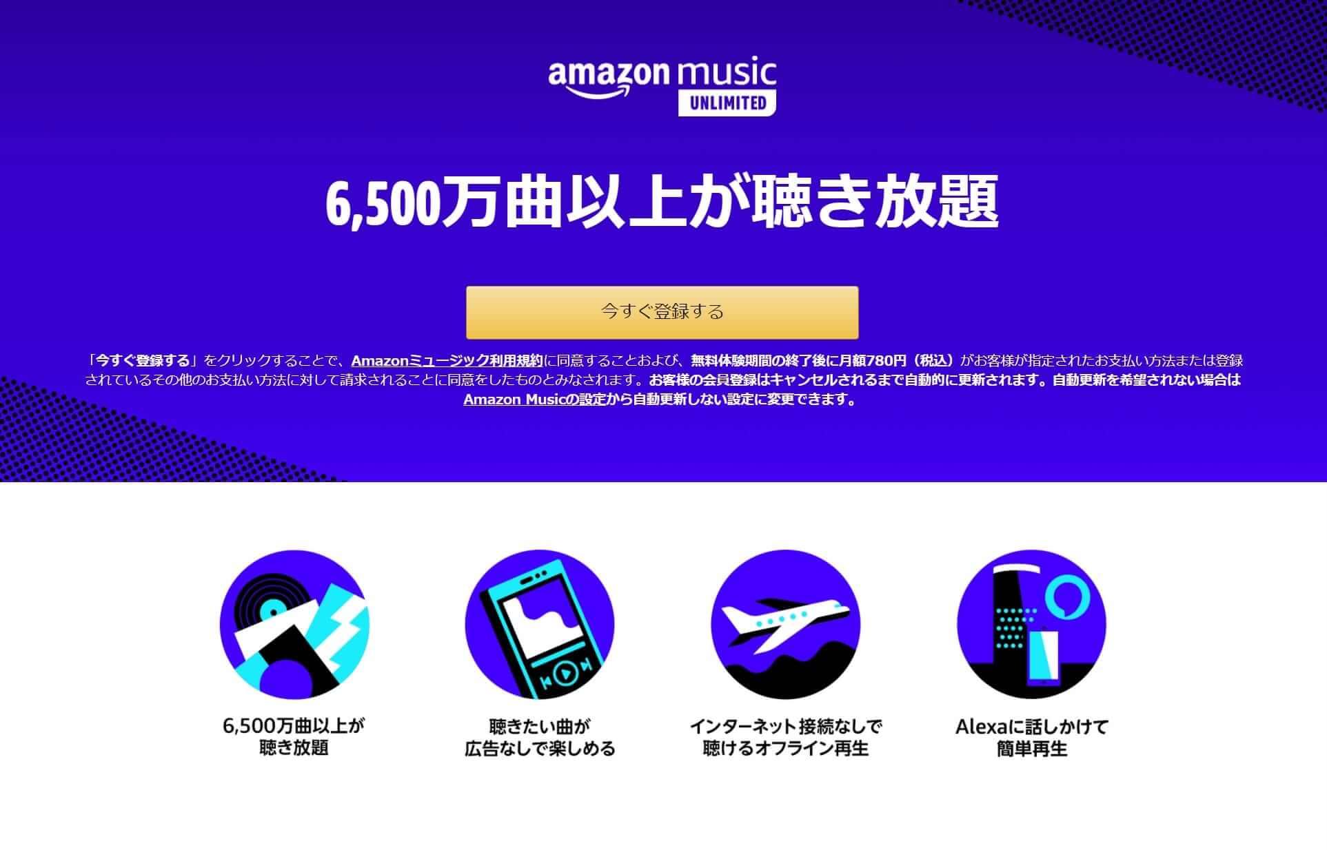 Amazon Music Unlimitedとは