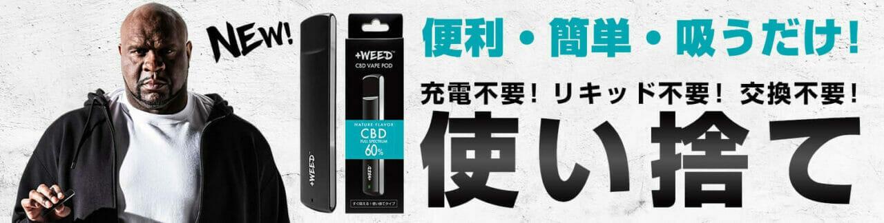 +WEED使い捨て