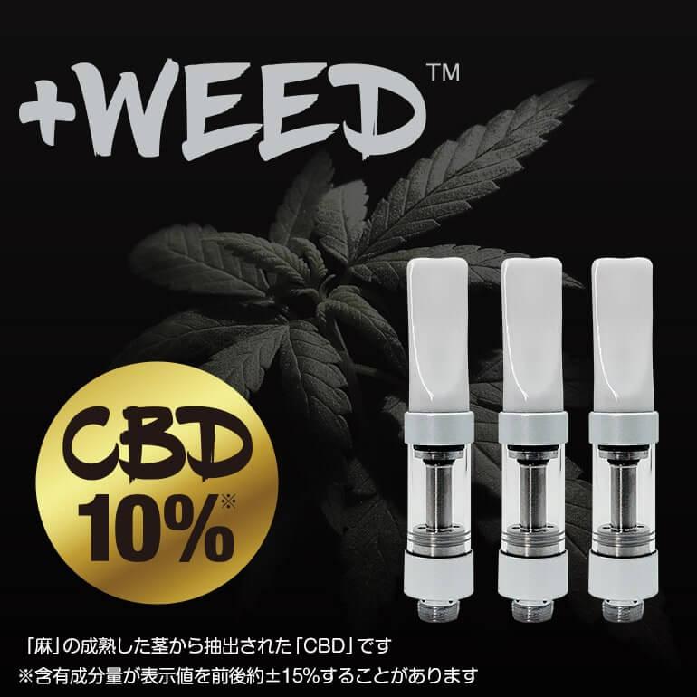 +WEED CBD カートリッジ